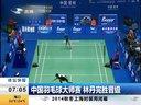 中国羽毛球大师赛  林丹完胜晋级[新闻早报]