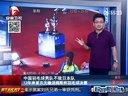 中国羽毛球男队不敌日本队  12年来首次无缘汤姆斯杯羽毛球决赛[超级新闻场]