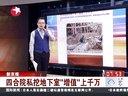 """新京报:四合院私挖地下室""""增值""""上千万 看东方 150202"""