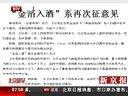 """新京报:""""金箔入酒""""系再次征意见[北京您早]"""