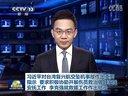 【重要指示】习近平对台湾复兴航空坠机事件作出重要指示 150204