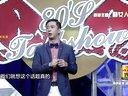 今晚80后脱口秀 2015年综艺:王自健变身妇女之友 2015年综艺0718