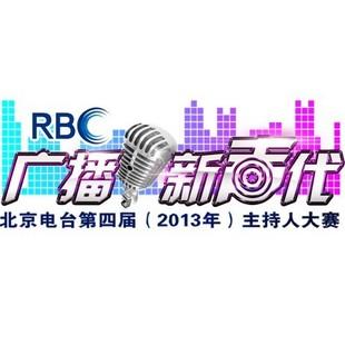 播单-北京电台主持人大赛的自频道-优酷视频