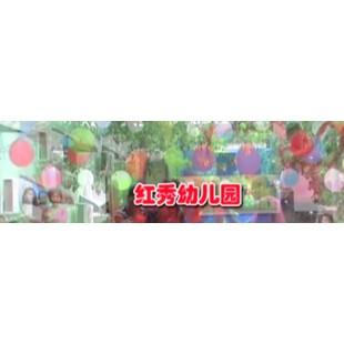 红秀幼儿园位于新乡市延津县马庄野