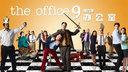 辦公室 第九季