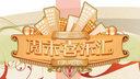 周末喜樂彙 2013