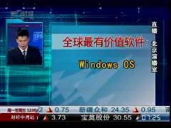 全球最有价值软件:Windows OS