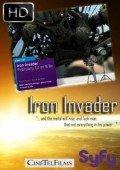 钢铁入侵者