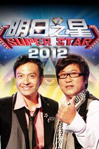 明日之星2012(综艺)