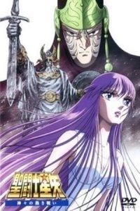 聖鬥士星矢劇場版1988:神與神激戰