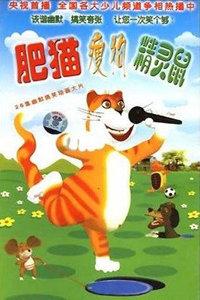 肥猫瘦狗精灵鼠