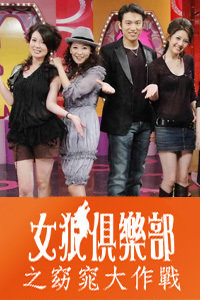 窈窕大作战 2012