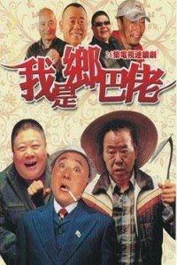 少爷的磨难 (1987) - 东岳 - 东岳的博客