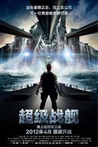超级战舰1