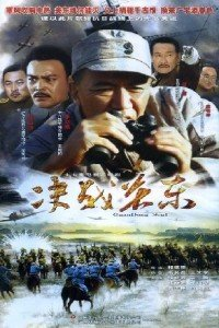 决战关东01  - 热点 电视连续剧