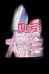中国爱大歌会2011