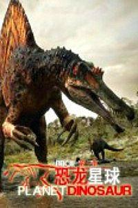 恐龙星球第一季