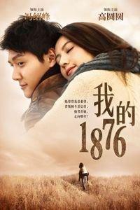 《我的1876》  - 高圆圆 国美 iPhone 家电 冯绍峰