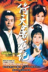 倚天屠龙记(78版)