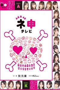 AKB48神TV第四季