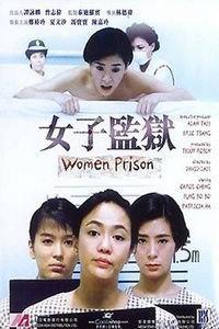 女子监狱 国语 �C 搜库