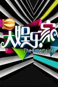 大娱乐家 2011
