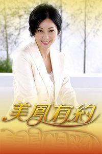 美凤有约综艺海报