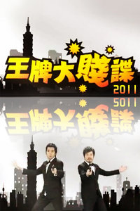 王牌大贱谍 2011