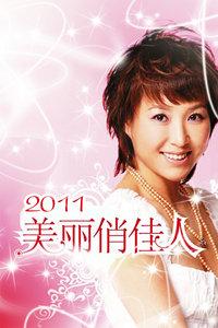 美丽俏佳人 2011
