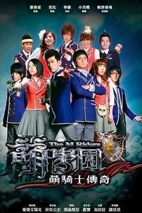 萌学园第一季(台湾剧)