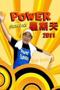 power星期天2011