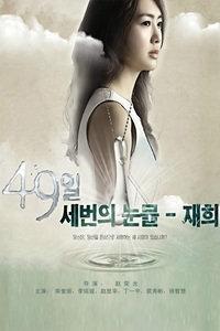 49天(韩国剧)