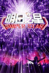明日之星2011(综艺)