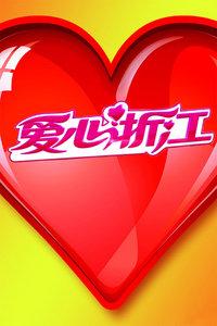 爱心浙江 2012