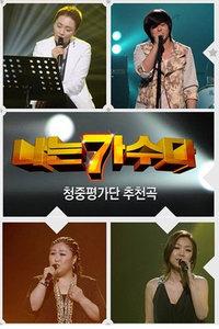 我们的星期日晚上:我是歌手 2012