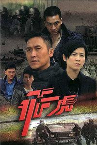 飞虎1粤语版