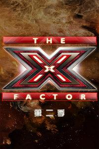 X元素 美国版第二季