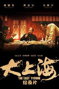 独家纪录片-[大上海:大上海的过客]