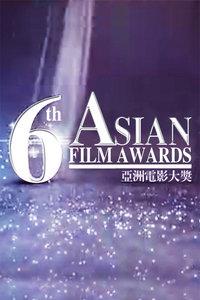 第六届亚洲电影大奖颁奖典礼