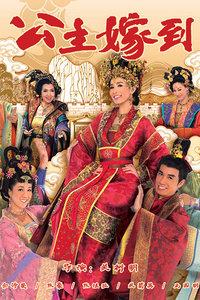公主嫁到 国语