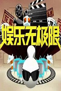 娱乐无极限2013(综艺)