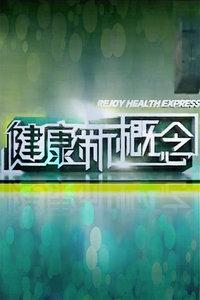 健康新概念 2013