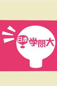 日本学问大2013