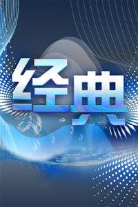 燃情经典天津卫视2012跨年晚会