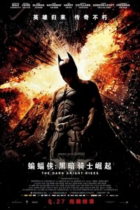 蝙蝠侠:侠影之谜/蝙蝠侠前传/蝙蝠侠5