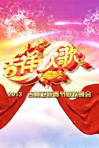 吉林卫视春节联欢晚会2013