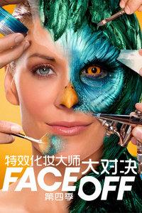 特效化妆师大对决 第四季