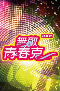 无敌青春克2008