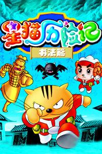 星猫历险记 书法篇