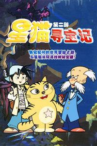 星猫寻宝记 第二季